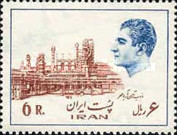 [Mohammad Reza Shah Pahlavi - Buildings and Industrial Plants. See Also 1975-1977 Issue, Typ BYK]