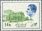 [Mohammad Reza Shah Pahlavi - Buildings and Industrial Plants. See Also 1975-1977 Issue, Typ BYN]