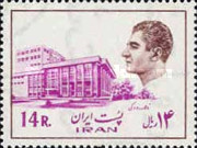 [Mohammad Reza Shah Pahlavi - Buildings and Industrial Plants - See Also 1974-1975 Issue, Typ BYN1]
