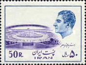 [Mohammad Reza Shah Pahlavi - Buildings and Industrial Plants. See Also 1975-1977 Issue, Typ BYP]