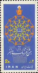 [Art and Culture Festival - Tehran, Typ BYY]