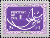 [Festival of Tus - In Honor of the Epic Poet Abul Kasim Mansur Firdausi, 934-1020, Typ CAM]
