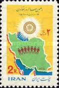 [The 10th Anniversary of the Iranian Co-operative Movement, type CBP]
