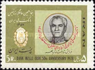 [The 50th Anniversary of the Iranian National Bank - Bank Melli Iran, Typ CFE]