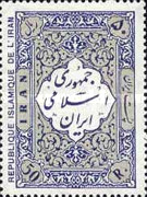 [Islamic Republic Iran, Typ CGL]