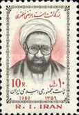[The 1st Anniversary of the Death of Ajatollah Morteza Motahari, 1921-1979, type CHD]