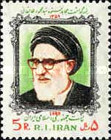 [The 1st Anniversary of the Death of Ayatollah Taleghani, type CHL]