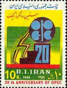 [The 20th Anniversary of OPEC, type CHN]