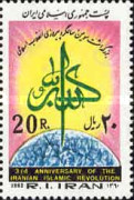 [The 3rd Anniversary of the Islamic Revolution, Typ CIR]