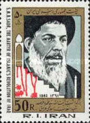 [The 2nd Anniversary of the Death of Ajatollah Sadr, 1936-1980, Typ CIX]