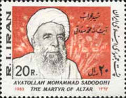 [The 1st Anniversary of the Assassination of Ayatollah Mohammad Sadoughi, 1918-1982, Typ CJQ]