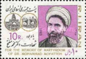 [The 4th Anniversary of the Death of Mohammad Mofatteh, 1928-1979, Typ CKL]