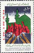 [The 50th Anniversary of the Uprising in the Goharschad Moqueu - Hashhad, Typ CMP]