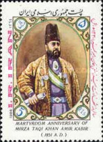 [The 135th Anniversary of the Death of Mirza Khan Amir Kabir, 1807-1851, Typ CNO]