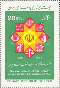 [The 8th Anniversary of the Islamic Revolution, Typ CPO]