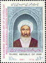 [The 50th Anniversary of the Death of Ajatollah Mirza Mohammed Hossein Naini, 1860-1936, Typ CPS]