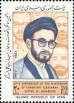 [The 10th Anniversary of the Death of Seyyed Ali Andarzgou, 1937-1978, Typ CTN]