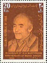 [The 10th Anniversary of the Death of Mehdi Araghi, Typ CVP]