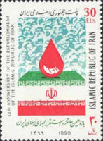 [The 11th Anniversary of the Islamic Republic, type CWX]