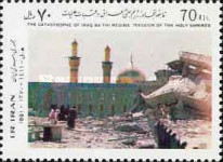 [Attack of the Iraqi Army on the Holy Shrines - Karbala, Typ CYO]