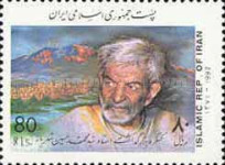 [Congress on the Work of Mohammad Hossein Shahriyar, 1906-1988, Typ DCQ]