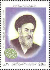 [The 4th Anniversary of the Death of Ajatollah Khomeini, 1900-1989, Typ DEH]