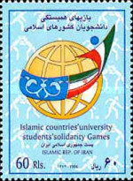 [Islamic Countries University Student's Solidarity Games, Typ DGG]