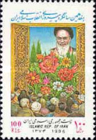 [The 17th Anniversary of the Islamic Revolution, Typ DHZ]