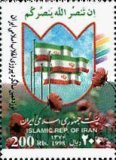 [The 19th Anniversary of the Islamic Revolution, Typ DKZ]