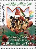 [The 19th Anniversary of the Islamic Revolution, Typ DLB]