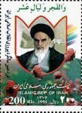 [The 19th Anniversary of the Islamic Revolution, Typ DLD]