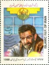 [The 90th Anniversary of the birth of Shahriyar, 1906-1988, Typ DLN]