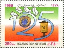 [The 125th Anniversary of the UPU - Universal Postal Union, Typ DMY]