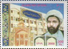 [The 20th Anniversary of the Death of Mohammad Mofatteh, 1928-1979, Typ DNX]