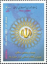 [The 25th Anniversary of the Victory of the Islamic Republic, Typ DSI]
