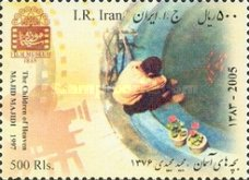 [Opening of the Iranian Film Museum, Typ DUH]