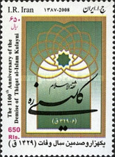 [The 1100th Anniversary of the Death of Muhammed Thiqat al-Islam Kulayni, Typ DXI]