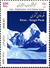 [Mountains - Joint Issue with Kyrgyzstan, Typ DXP]