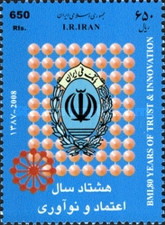 [The 80th Anniversary of the Melli Iran Bank, Typ DXT]
