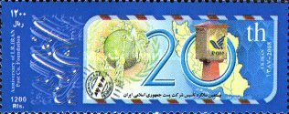 [The 20th Anniversary of Iran Post Corporation, Typ DXV]
