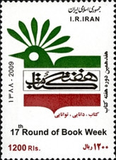 [The 17th Book Week, Typ DZL]