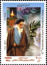 [The 32nd Anniversary of the Islamic Revolution, Typ EBO]
