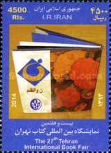 [The 27th Tehran International Book Fair, Typ EJR]