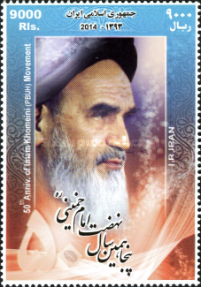 [The 50th Anniversary of the Imam Khomeini Movement, Typ EJW]