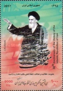[The 38th Anniversary of the Islamic Republic of Iran, Typ EMS]