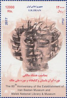 [The 80th Anniversary of the Iran Museum & Malek Museum, Typ ENF]