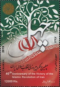 [The 40th Anniversary of the Islamic Revolution of Iran, type EOI]