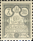 [Coat of Arms & Nasser-Edin Shah Qajar, Typ P3]