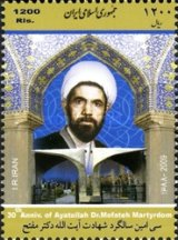 [The 30th Anniversary of the Death of Ayatollah Dr. Mofateh, 1928-1979, Typ XZO]