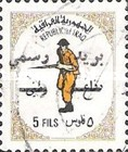 [National Defence - Iraq Tax Stamp of 1973 Overprinted in Arabic & with 2 Bars, Typ AJ]